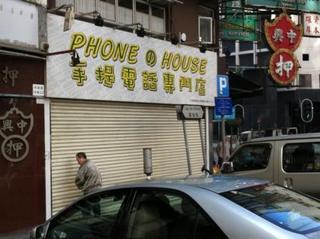 HKG_phone-no-house.jpg
