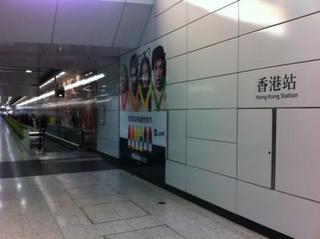 HKG_station.jpg