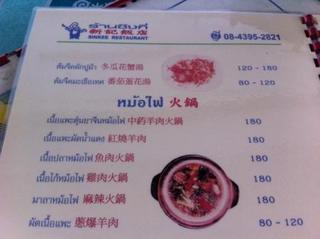 menu_sinkee.jpg
