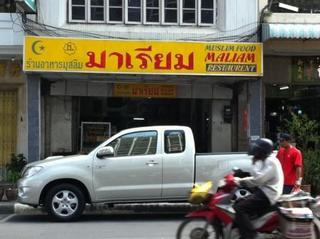 muslim_restaurant.jpg